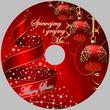 Płyta ze słuchowiskiem świątecznym naszych Seniorów DAROWIZNA (2)